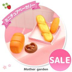 マザーガーデン野いちごミニチュアハンドメイドパン屋さんシリーズミニチュアパン4点Bセットミニチュアフードレジンパーツポリレジンコレクションディスプレイおもちゃ