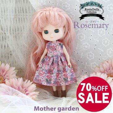 マザーガーデン プチロージードールズコレクション 着せ替え人形 ドール本体 《ローズマリー》 女の子 きせかえ ぬいどり ぬい撮り  セール SALE お買い得アイテム 値下げ