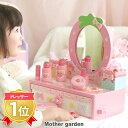 《67000台突破》マザーガーデン 木製 ままごと ストロベリードレッサー《パステルカラー》おままごと 木のおもちゃ コスメ 3歳 4歳 お誕生日プレゼント 子供の日・・・