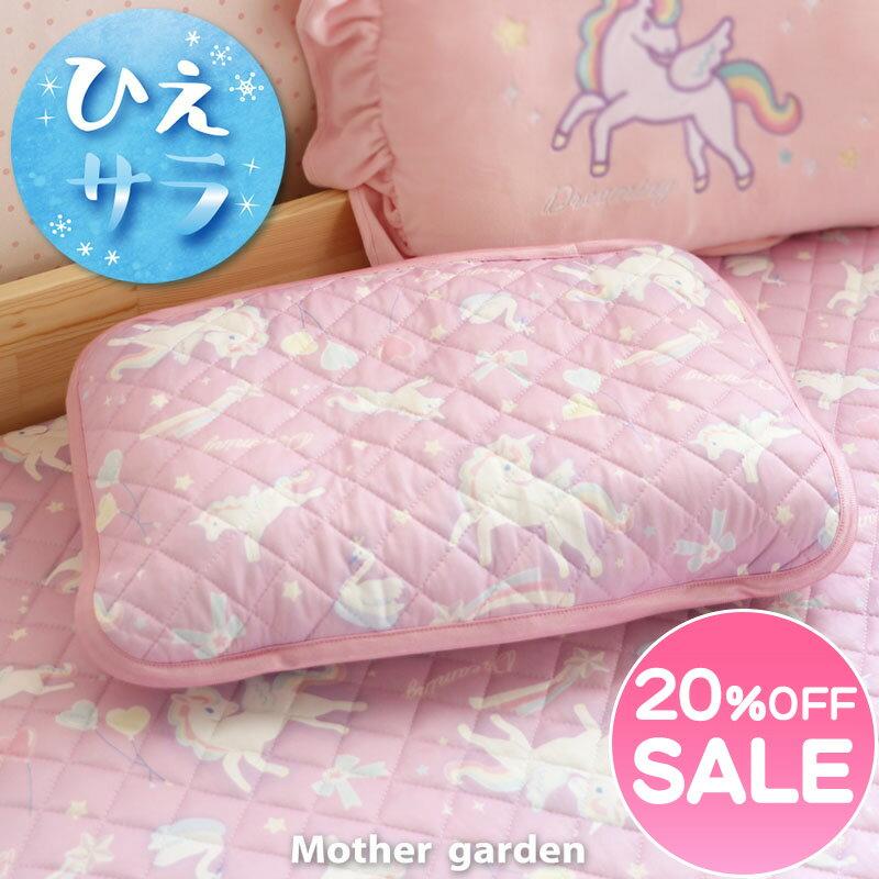 ユニ枕パッド