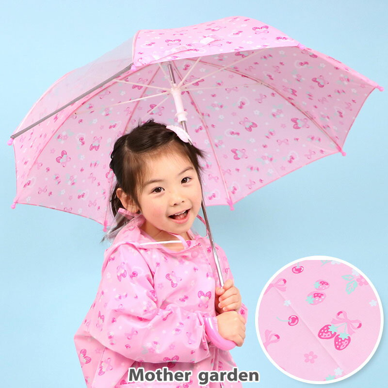 野いちご傘