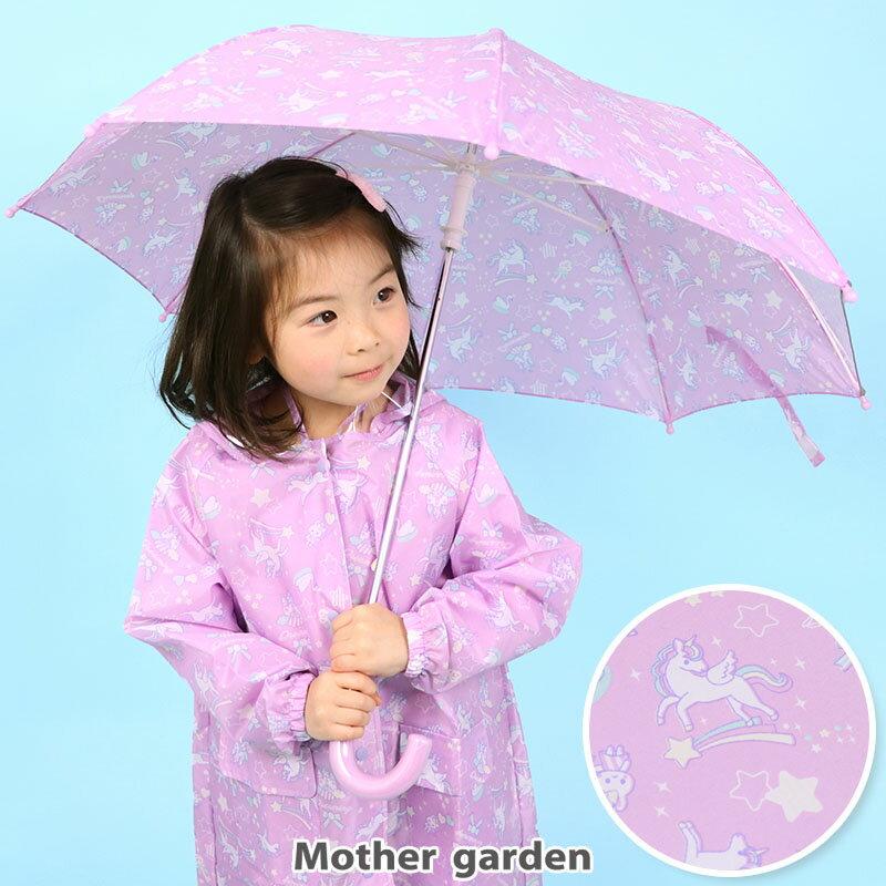 ユニコーン傘