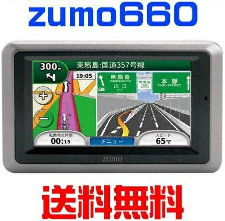 ★送料無料★ガーミン zumo660 GPS 防水・耐震 モーターサイクル ナ...