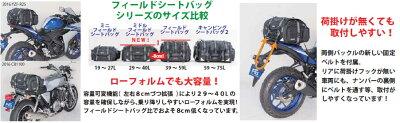 タナックスMFK-233ミドルフィールドシートバッグ容量29〜40L可変タイプ