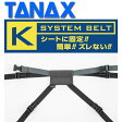 タナックス K システムベルト シートバッグ用固定ベルト