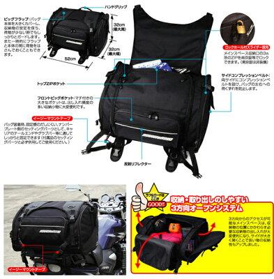 ラフ&ロードRR-9006ツアラーバッグ52(シートバッグ)