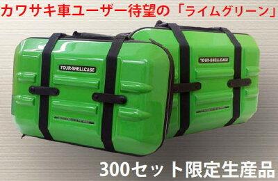 ★送料無料★TANAXMFK-216タナックスツアーシェルケース軽量かつ頑丈なセミハードタイプサイドバッグ!