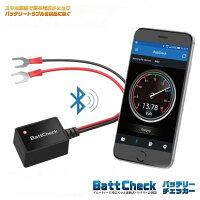 キジマ304-6261バッテリーチェッカーBattCheckBluetooth4.0