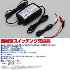 【数量限定特価】76079 デイトナ 二輪12Vバッテリー車用 簡易型スイッチング充電器 回復微弱充...