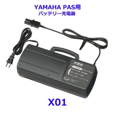 ヤマハPAS用バッテリー充電器X01(X07)