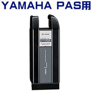 電動アシスト自転車用アクセサリー, バッテリー  PAS X74-C0 8.1AhLLi-Ion PAS LL CITY L8 90793-25126