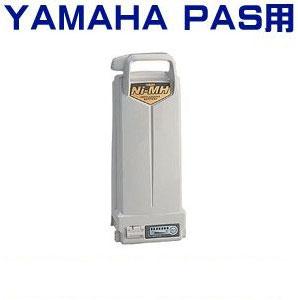 ヤマハPAS用バッテリーX218.6Ahニッケル水素(NI-MH)NewPASスーパーデラックス