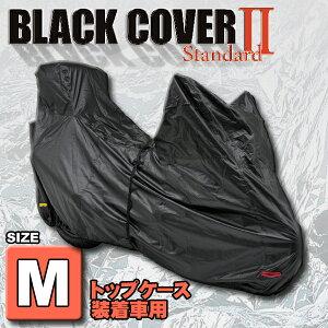 人気のバイクカバーがリニューアル!デイトナ ブラックカバー スタンダード2 Mサイズ(トップケ...