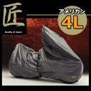 ★送料・代引き手数料無料★ レイト商会 MCP 匠バイクカバー アメリカンモデル 4Lサイズ