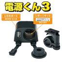 ナンカイ USBポート+シガーソケット 「電源くん3」 DC...