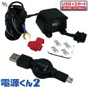 USBポート搭載モデル登場!ナンカイ DC1202 USBポート×2 「電源くん2 USBダブル」 USB2.0対応...