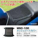 ナンカイ MSC-100 バイク用 メッシュシートカバー