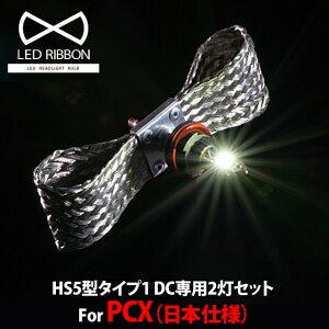 バイク業界初の実用的なLEDヘッドライト!★送料・代引き手数料無料★ LED RIBBON LEDヘッドラ...