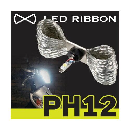 ★送料無料★LED RIBBON LEDヘッドライトバルブ アドレスV125/G(K5-K9) PH12型 TYPE1 サインハウ...