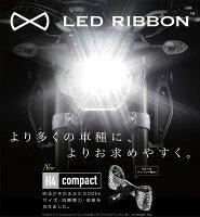 「LEDRIBBONH4COMPACT」LEDヘッドライトバルブH4型コンパクト12v60/55wXHP3525Wサインハウス(00079995)