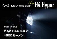「LEDRIBBONH4HYPER」LEDヘッドライトバルブH4型ハイパー12v60/55wXHP3537Wサインハウス(00079996)
