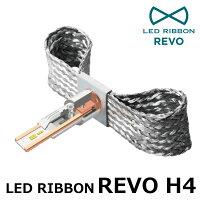 SYGNHOUSE/サインハウスLEDRIBBON(エル・リボン)REVOシリーズ【H4LEDヘッドライトバルブキットPOWERWHITE6500K】独自の放熱構造をさらに進化させた新しいデュアルヒートパイプ冷却システムを採用でH.I.Dよりも省電力で最大3000lmの明るさを確保します
