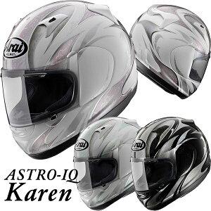 ★送料・代引き手数料無料★Arai ASTRO IQ KAREN(アストロ・IQ カレン) フルフェイスヘルメット