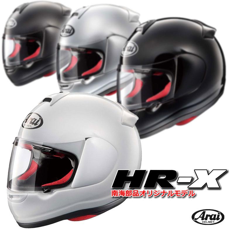 バイク用品, ヘルメット  Arai HR-XHR HR-X