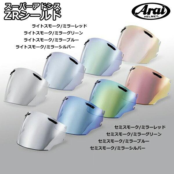 ヘルメット用アクセサリー・パーツ, シールド Arai ZR SZ-MSZ-FSZ-RAM2SZ-RAM3 SZ-RAM4SZ-3