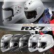 ★送料無料★Arai RX-7X フルフェイスヘルメット