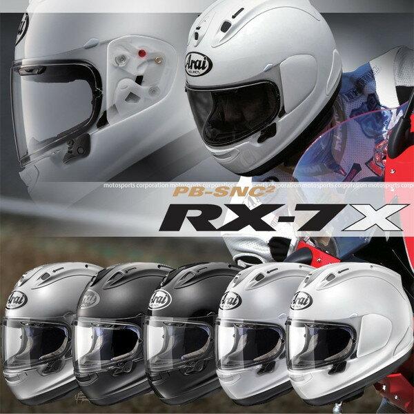 AraiRX-7Xフルフェイスヘルメット