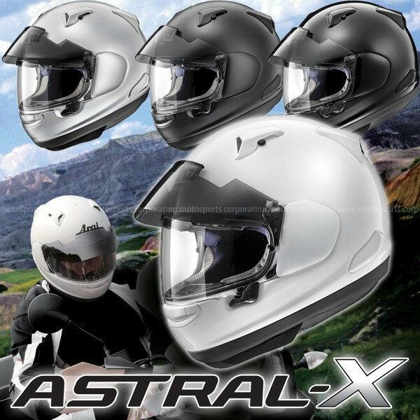 アライASTRAL-X(アストラルX)フルフェイスヘルメットVAS-Vプロシェードシステム標準搭載
