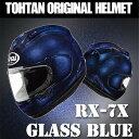 ★送料無料★アライ RX-7X グラスブルー フルフェイスヘルメット 東単オリジナルカラー