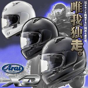 アライ XD バイク用ヘルメット