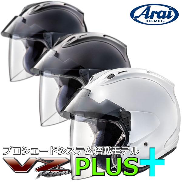 バイク用品, ヘルメット ARAIVZ-Ram PLUSVAS