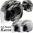 ★送料無料★Arai SZ-Ram4 KAREN(カレン) スポーツするオープンフェイス ジェットヘルメット