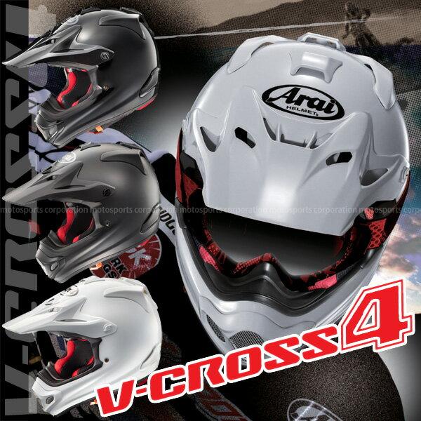 バイク用品, ヘルメット  V-Cross4VX4