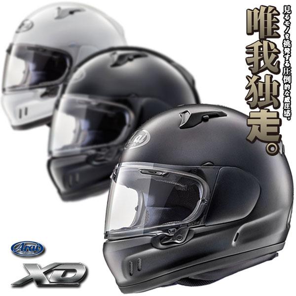 ARAI/アライXD/エックス・ディー スネル規格取得 クルージングモデルフルフェイスヘルメットARAIXD
