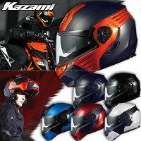 ★送料無料★OGKKAZAMI(カザミ)システムヘルメット