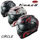 """★送料無料★ KAMUI3 CIRCLE OGK/オージーケー 【KAMUI-III/カムイ3-CIRCLE/サークル】個性を演出する、幾何学的なサークル模様が特徴的""""あったらいいな""""を全部つめ込んだ快適追求ヘルメット。バイク/オートバイ用フルフェイスヘルメット"""