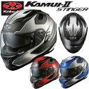 ★送料無料★ OGK KAMUI2 STINGER (カムイ2 スティンガー) フルフェイスヘルメット インナーシールド装備 KAMUI-II
