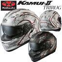 ★送料無料★ OGK KAMUI2 TRIRUG (カムイ2 トライラグ) フルフェイスヘルメット インナーシールド装備 KAMUI-II