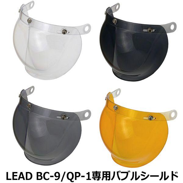 ヘルメット用アクセサリー・パーツ, シールド  QP-12BC-9BC-10