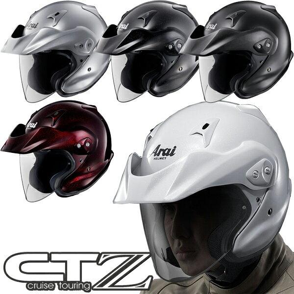アライCT-Zオープンフェイスヘルメット