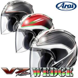 ★送料無料★ARAI/アライ【VZ-Ram WEDGE】オープンフェイスで、初めてVASを搭載。ライダーの新しい楽しみを広げる新世代オープンフェイス/ジェットヘルメット