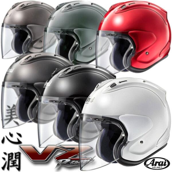 追加  ARAI/アライ AraiVZ-Ram ライダーの新しい楽しみを広げる新世代オープンフェイス/ジェットヘルメット