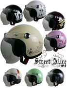 ストリート レディース スモールジェットヘルメット スモール ジェット シールド