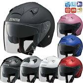 ★今だけ!送料無料★YJ-14 ZENITH(ゼニス) ヤマハ ジェットヘルメット インナーサンバイザー装備