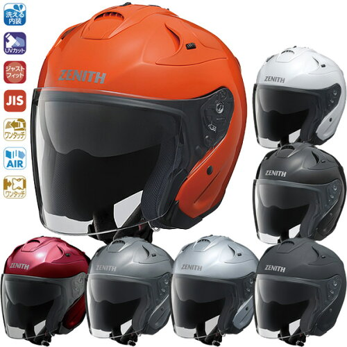 ★送料無料★ワイズギア YJ-17 ZENITH ゼニス ジェットヘルメット サンバイザー標準装備