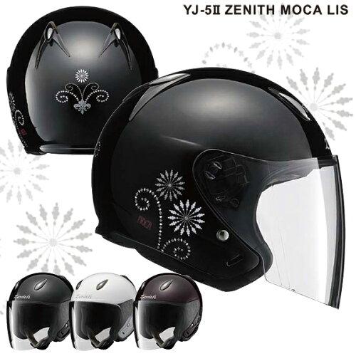 完売 YJ-5-II ZENITH MOCA LIS(ゼニス モカ リス) キッズ&レディース向け バイク用 ジェットヘ...